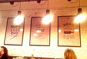 рецензия на бар ресторан Хлеб и вино